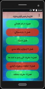 اسکرین شات برنامه قانون تامین اجتماعی 2