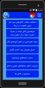 اسکرین شات برنامه ترفندهای تلگرام 3
