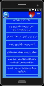اسکرین شات برنامه ترفندهای تلگرام 4