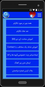 اسکرین شات برنامه ترفندهای تلگرام 1