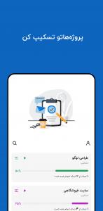 اسکرین شات برنامه تسکیپ   مدیریت تسک و پروژه 2