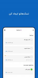 اسکرین شات برنامه تسکیپ   مدیریت تسک و پروژه 3