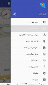 اسکرین شات برنامه ایران آفلاین 5