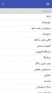 اسکرین شات برنامه ایران آفلاین 4