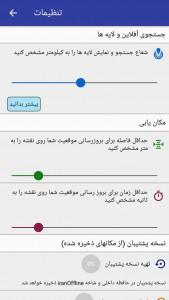 اسکرین شات برنامه ایران آفلاین 3