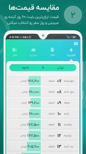 اسکرین شات برنامه تی چارتر   خرید بلیط هواپیما، قطار، هتل 4