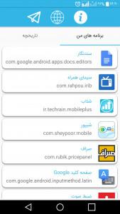 اسکرین شات برنامه بک آپ و اشتراک برنامه - اپلیکیتور 3