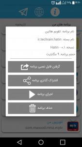 اسکرین شات برنامه بک آپ و اشتراک برنامه - اپلیکیتور 2