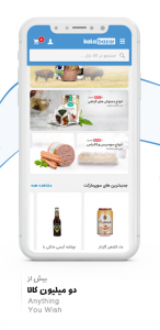 اسکرین شات برنامه کالا بازار 3