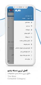 اسکرین شات برنامه کالا بازار 7