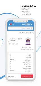 اسکرین شات برنامه کالا بازار 4