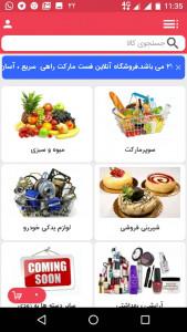 اسکرین شات برنامه هایپر مارکت آنلاین فست مارکتس 4