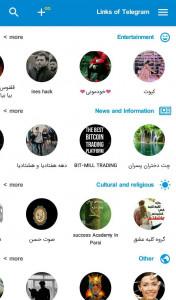 اسکرین شات برنامه لینکدونی تلگرام 4