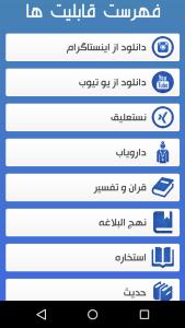 اسکرین شات برنامه قابلیت های ویژه تلگرام 6