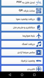 اسکرین شات برنامه قابلیت های ویژه تلگرام 7