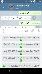 اسکرین شات برنامه قابلیت های ویژه تلگرام 5