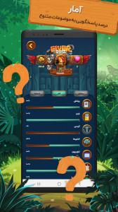 اسکرین شات بازی کوییز فایور 8