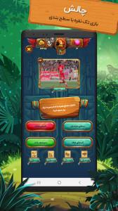 اسکرین شات بازی کوییز فایور 3