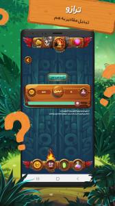 اسکرین شات بازی کوییز فایور 10