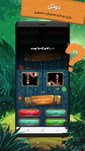 اسکرین شات بازی کوییز فایور 4