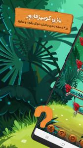 اسکرین شات بازی کوییز فایور 2