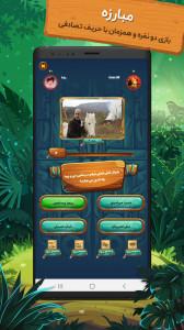 اسکرین شات بازی کوییز فایور 6