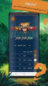 اسکرین شات بازی کوییز فایور 7