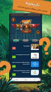 اسکرین شات بازی کوییز فایور 9