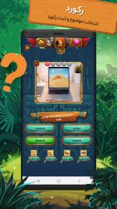 اسکرین شات بازی کوییز فایور 5