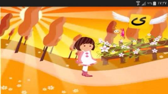 اسکرین شات برنامه آموزش الفبا با قصه و داستان 6