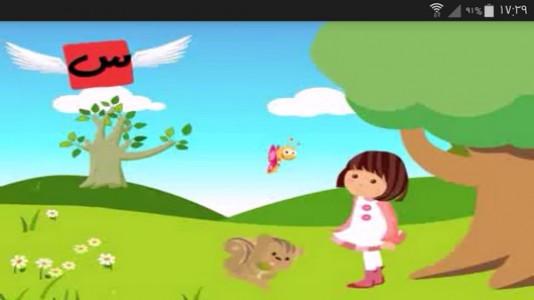 اسکرین شات برنامه آموزش الفبا با قصه و داستان 3