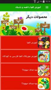 اسکرین شات برنامه آموزش الفبا با قصه و داستان 2