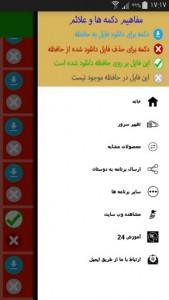 اسکرین شات برنامه آموزش الفبا با قصه و داستان 9