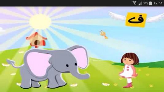 اسکرین شات برنامه آموزش الفبا با قصه و داستان 10