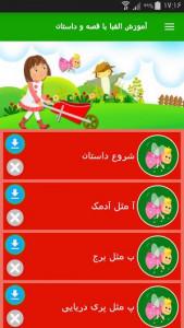 اسکرین شات برنامه آموزش الفبا با قصه و داستان 5