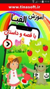 اسکرین شات برنامه آموزش الفبا با قصه و داستان 1