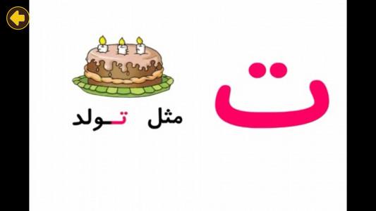 اسکرین شات برنامه آموزش موزیکال الفبا فارسی به کودکان 3