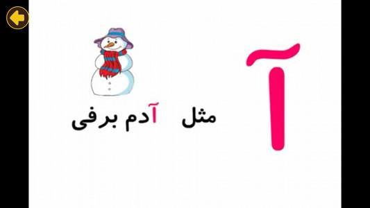 اسکرین شات برنامه آموزش موزیکال الفبا فارسی به کودکان 5