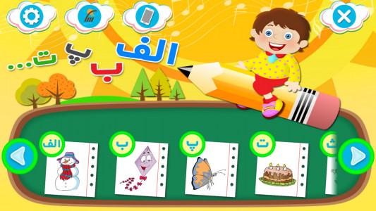 اسکرین شات برنامه آموزش موزیکال الفبا فارسی به کودکان 2