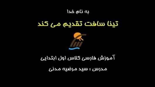 اسکرین شات برنامه آموزش فارسی اول دبستان 3