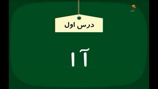 اسکرین شات برنامه آموزش فارسی اول دبستان 2