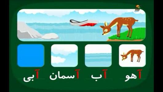 اسکرین شات برنامه آموزش فارسی اول دبستان 5