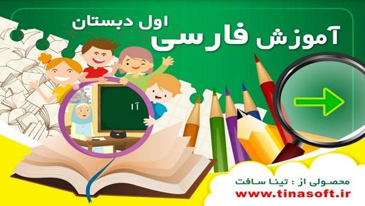 اسکرین شات برنامه آموزش فارسی اول دبستان 1