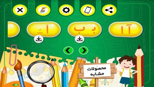 اسکرین شات برنامه آموزش فارسی اول دبستان 7