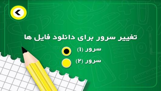 اسکرین شات برنامه آموزش فارسی اول دبستان 11
