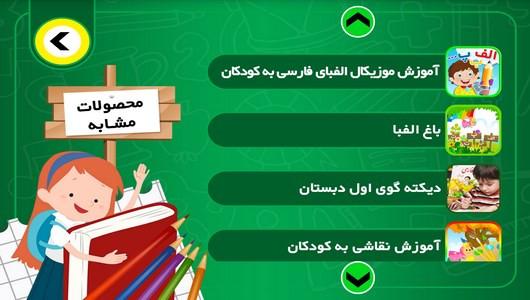 اسکرین شات برنامه آموزش فارسی اول دبستان 8