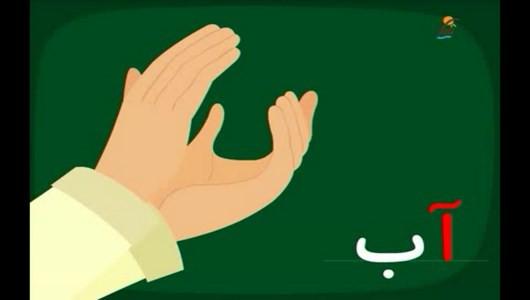 اسکرین شات برنامه آموزش فارسی اول دبستان 6