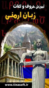 اسکرین شات برنامه آموزش حروف و لغات زبان ارمنی 1