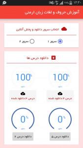 اسکرین شات برنامه آموزش حروف و لغات زبان ارمنی 6