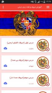 اسکرین شات برنامه آموزش حروف و لغات زبان ارمنی 3